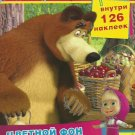 MASHA AND MEDVED THE BEAR RUSSIAN COLOURING AND STICKER BOOK