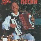 RUSSIAN CELEBRATION SONGS THE RUSSIAN WORDS TO FORTY SONGS FOR ANY CELEBRATION