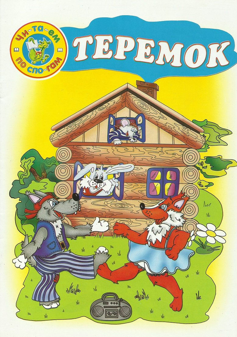 THE LOG CABIN   TEREMOK   RUSSIAN LANGUAGE CHILDRENS FAIRY TALE BOOK