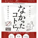 Nakatta Kotoni Diet Supplement Japan