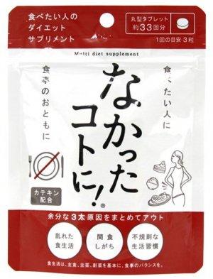 Nakatta Kotoni Diet Supplement Japan