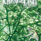 Changeling the Lost: A Storytelling Game of Beautiful Madness by Justin Achil...