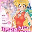 Detatoko Princess (DVD, 2004)
