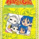 Hare + Guu - OVA Vol. 2 (DVD, 2007)