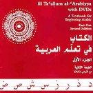 Answer Key To Al-Kitaab Fii Ta Callum Al-cArabiyya by Kristen Brustad, Abbas ...