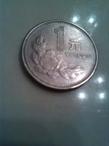 1995 zhonghua renmin gongheguo 1 silver coin