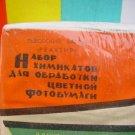 "Rare Vintage Soviet Color Paper ""Fotocvet"" Developing Set 25 sheets (9x12cm)"
