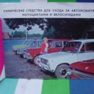 Soviet USSR Period Book Photo Album Advertising Car Care Cosmetics Products 1973