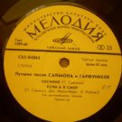 Vintage Soviet Russian Ussr SIMON & GARFUNKEL  7' Vinyl Lp