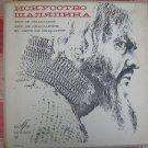 Soviet Art Of Shaliapin Chaliapin - Bass  Russian Vocal - 8 LP Meloydia Box Set