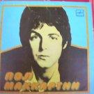"Paul McCartney and ""Wings"" Rare  7"" Vinyl Record 33 rpm Russian Soviet  1983  2"
