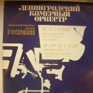 Vintage Rare Soviet RUssian Ussr LAZAR GOZMAN Melodya LP