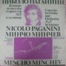 Vintage Soviet Russian N, Paganini Balkanton BCA-10623 LP