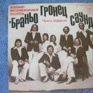 """Vintage  Soviet Russian Brand New Groniec Sound  7""""  Melodya  LP"""