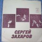 "Vintage  Soviet Russian Ussr S. Zacharov 7"" Flexi  Melodya  LP"