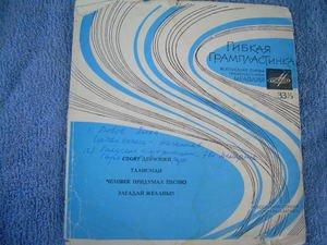 "Vintage  Soviet Russian Ussr  Pop Music No.4  7"" Flexi   LP"