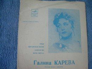 """Vintage  Soviet Russsian Ussr G. Kareva  7"""" Flexi    LP"""