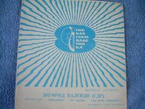 "Vintage  Soviet Russsian Ussr Z. Valendi  7"" Flexi    LP"