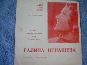 """Vintage  Soviet Russsian Ussr G. Nenasheva  No.3  7"""" Flexi    LP"""