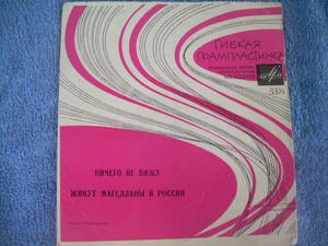 "Vintage  Soviet Russian Ussr Pop Music No.2 7"" Flexi  Melodya  LP"