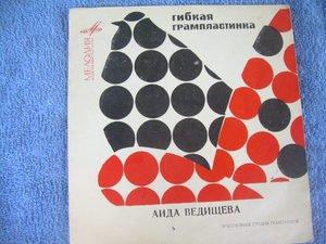 """Vintage  Soviet Russian Ussr A. Vedisheva 7"""" Flexi  Melodya  LP"""
