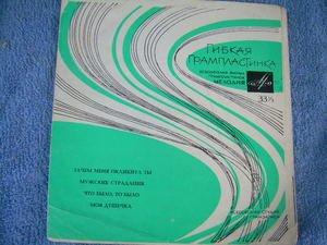 """Vintage  Soviet Russian Ussr  Pop Musin No.5 7"""" Flexi   LP"""