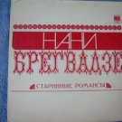 "Vintage  Soviet Russian Ussr N. Bregladze 7"" Flexi   LP"
