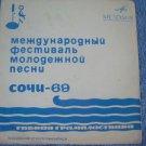 """Vintage  Soviet Russian Ussr Festival Sochi-69 7"""" Flexi   LP"""