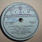 """Vintage Soviet Russian Ussr J. Sibelius Symphony No.4 7"""" CCCP LP About 1960"""