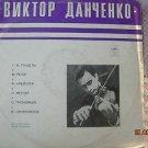 Vintage Soviet Russian Ussr Viktor Danchenko Violin Melodya LP 33CM-02944