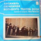 Vintage Soviet Russian Bolshoi Theatre Violinists Ensemble Melodya LP 33CM-04157