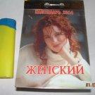 2014 Russian Block Tear Off Calendar For Women / Moon Calendar Incorporated