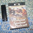 2014 Russian Block Tear Off Calendar Fishing Hunting Gather Mushrooms