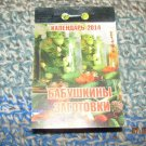 2014 Russian Block Tear Off Calendar Grandmother's Secrets