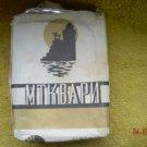 Vintage Soviet Ussr Empty MTKVARI Cigarettes Soft Pack 1978 For Collectors