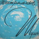 Vladimir Vysotsky Songs EP Melodiya 7' Mono LP No.4