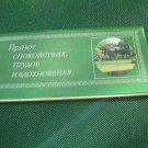 VINTAGE RARE SOVIET USSR RUSSIAN PUSHKIN FAMOUS PLACES CARDS SET 1984