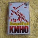 KINO КИНО THE LAST HEROE RUSSIAN CASSETTE MADE IN RUSSIA