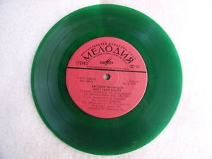 Rare Jevgenyij Martinov Sings His Songs 7' Green Color LP Made In The USSR