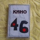 КINIO КИНО - 46  (1983)  RUSSIAN CASSETTE MADE IN RUSSIA VICTOR TSOJ
