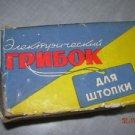 Antique Soviet  Ussr Sewing Mend Darn Mushroom Shape Tool From 1959 NOS
