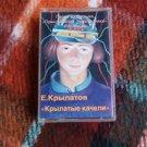 E. KRILATOV MUSIC FROM THE FILM KRILATYJE KACHELI AUDIO CASSETTE MADE IN RUSSIA
