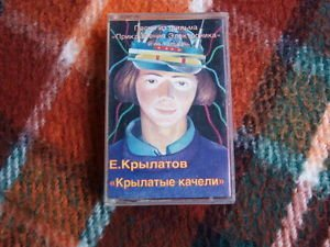 E. KRILATOV MUSIC FROM THE FILM KRILATYJE KACHELI AUDIO CASSETTE MADE IN RUSSIA