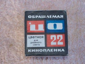 USSR SOVIET RUSSIAN 2x8 MM EXPIRED COLOR DAYLIGHT CO-22 REVERSAL FILM NOS