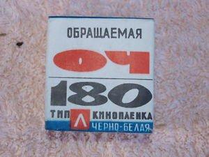 USSR SOVIET RUSSIAN 2x8 MM EXPIRED B&W OC-180 REVERSAL FILM NOS