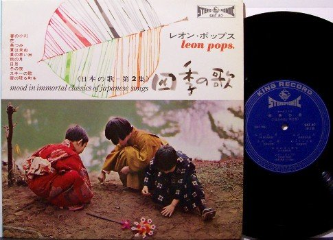 "Pops, Leon - Immortal Japan Songs - 10"" Vinyl LP Record - Japanese Pressing - World Asian"