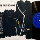 "Chinese Art Songs - 10"" Vinyl LP Record - 1964 New York Worlds Fair Souvenir - China Asian"