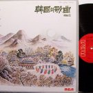 Korean Lyric Songs - Volume 6 - Vinyl LP Record - World Music Korea