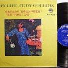 Collins, Judy - In My Life - Korea Pressing - Vinyl LP Record - Pop Rock