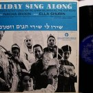 Holiday Sing Along - Hebrew Jewish Activity Songs - Vinyl LP Record - Kids Odd Unusual
